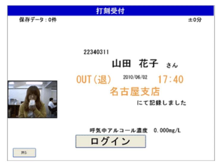 バイバイ タイムカードの打刻画面(PC)