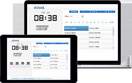 CLOUZAの打刻画面(PC/タブレット)