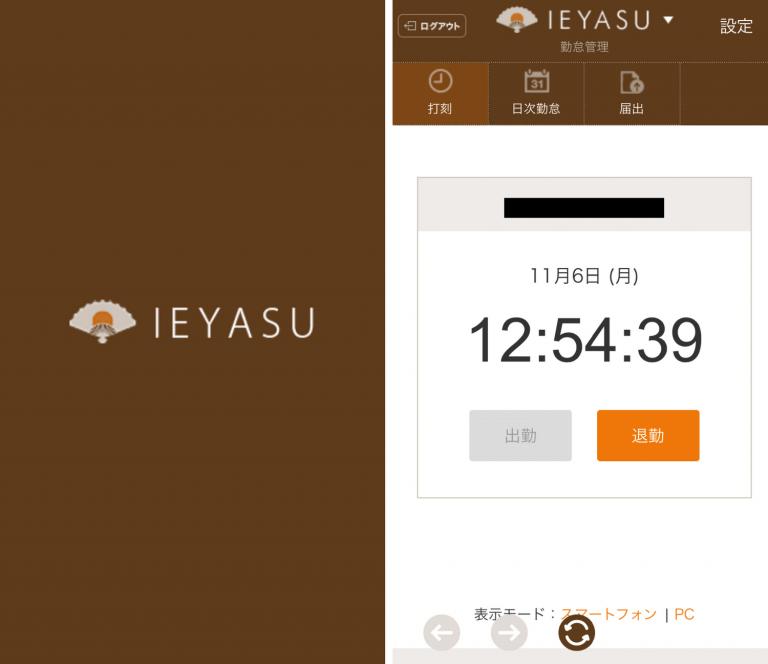 IEYASUの打刻画面(スマホ)