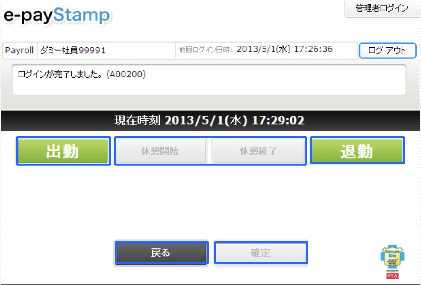 e-payの打刻画面(PC)