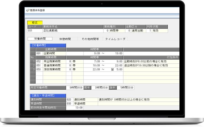 就業奉行11の管理画面(PC)