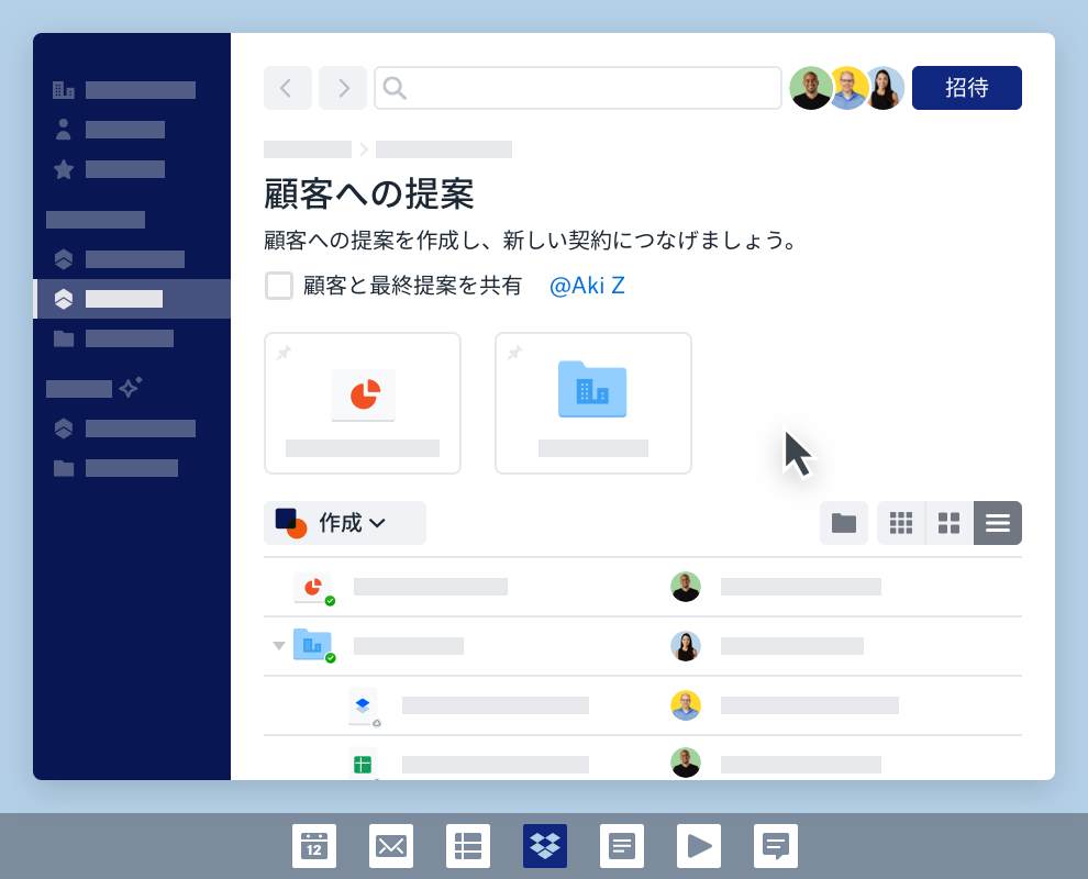 Dropbox Businessのトップ画面(PC)