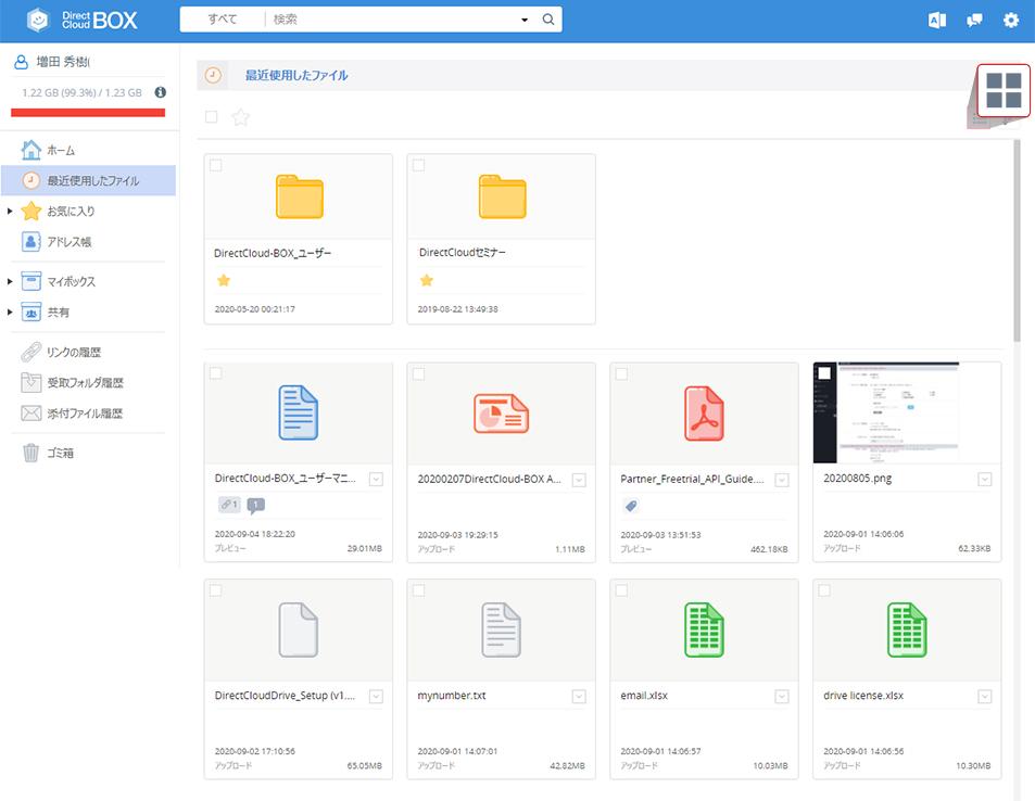 DirectCloud-BOXのトップ画面(PC)