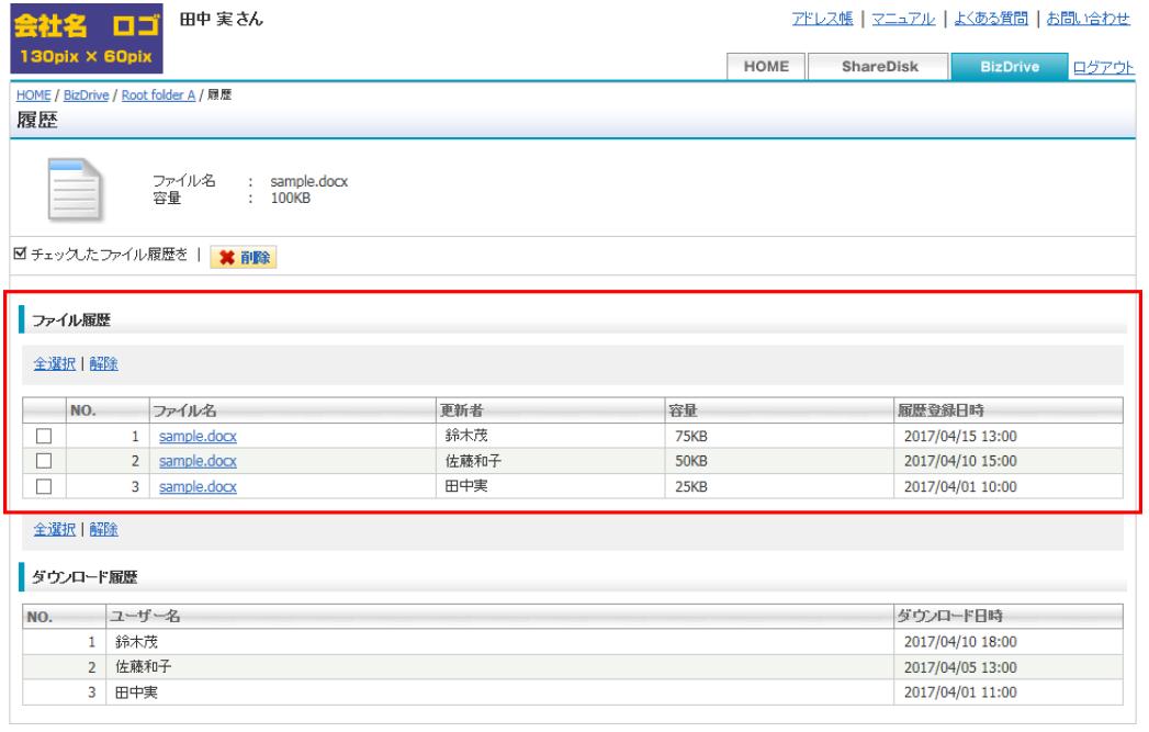 Bizストレージ ファイルシェアのファイル共有画面(PC)