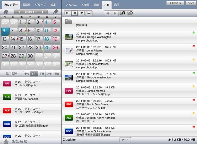 Cloudstorのファイル共有画面(タブレット)