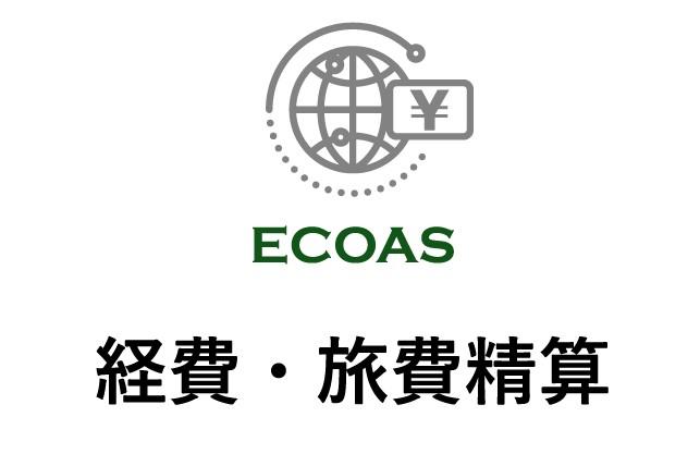 ECOAS経費・旅費精算