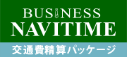 Business Navitime 交通費精算パッケージ