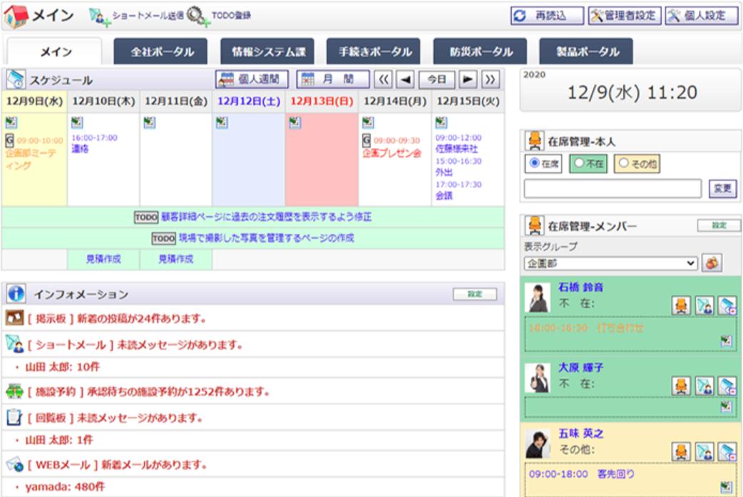 GroupSessionのメイン画面(PC)