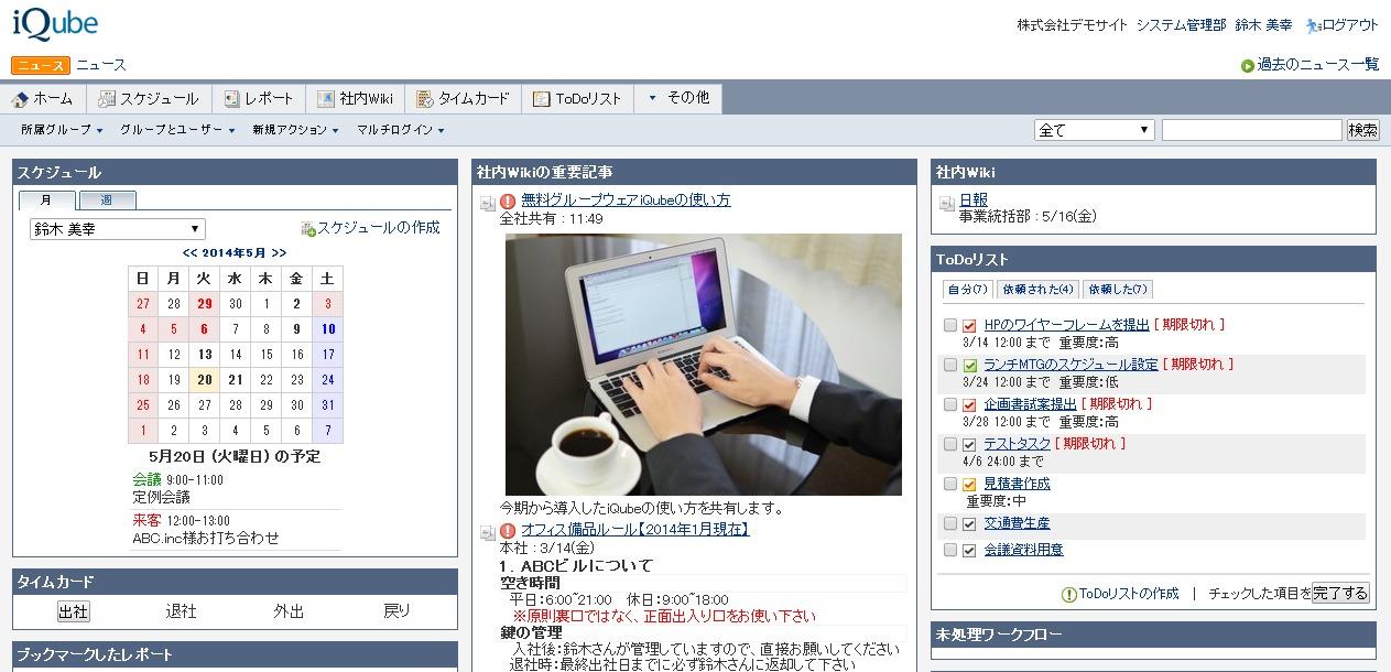 iQubeのメイン画面(PC)