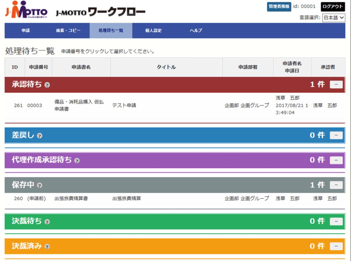 J-MOTTO ワークフローの管理画面(PC)