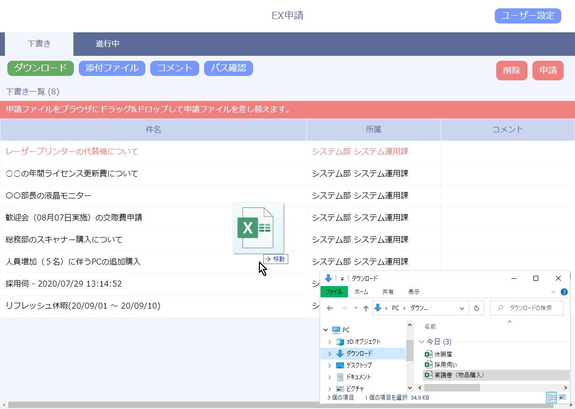 ワークフローEXの申請画面(PC)