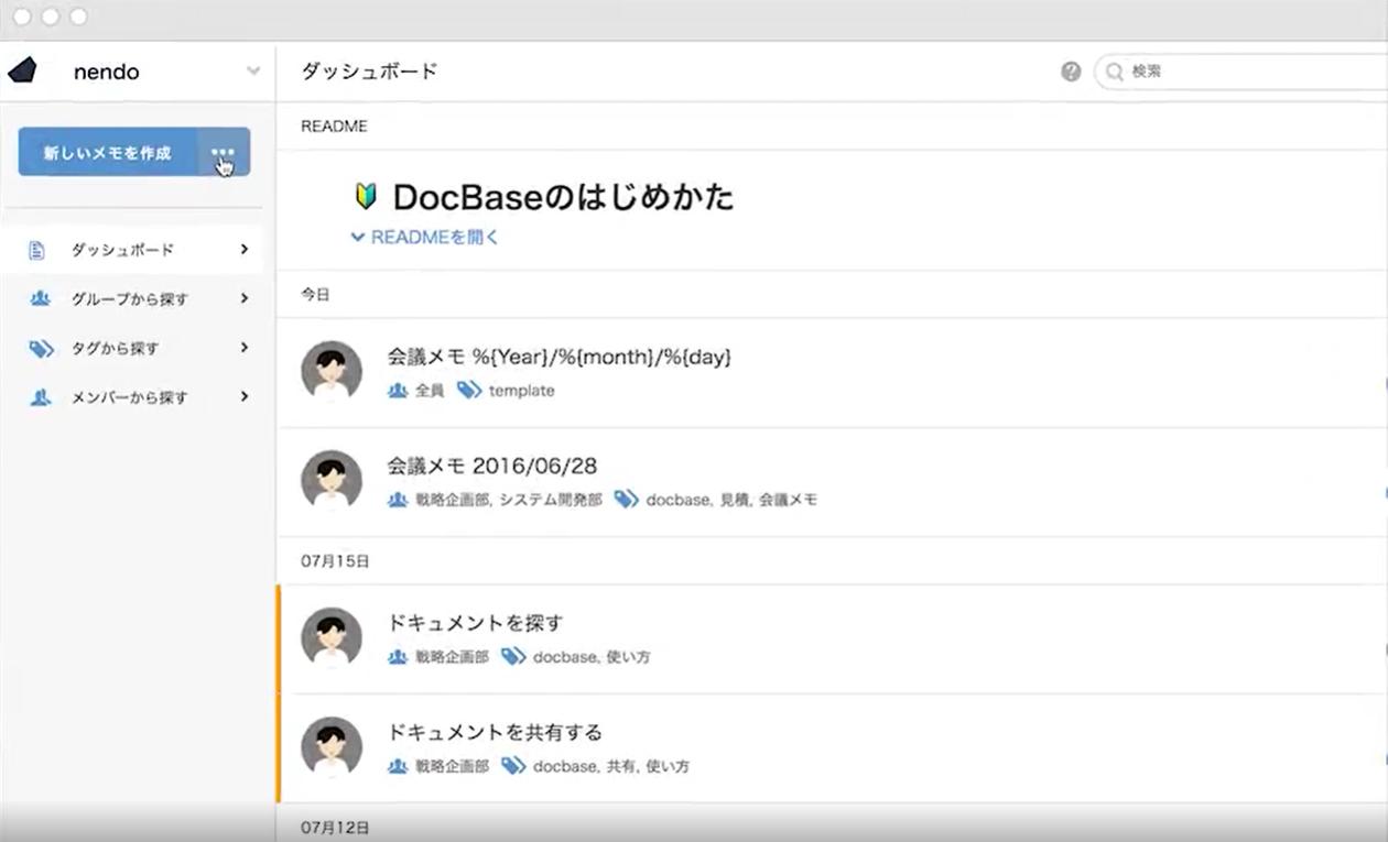 DocBaseのTOP画面(PC)