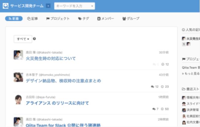 Qiita Teamの共有画面(PC)