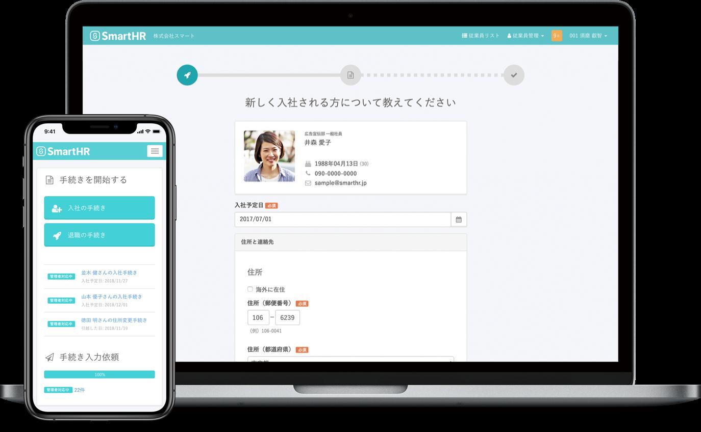 SmartHRの管理画面(PC/スマホ)